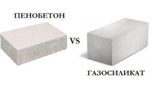 газосиликат или пенобетон